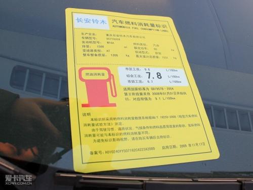 长安铃木 2011款天语SX4两厢