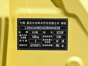2013款1.0L 手动舒适版 其它