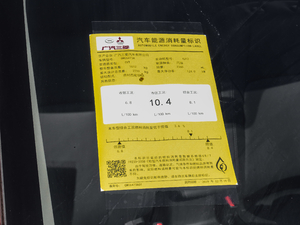 2019款2.4L 四驱致享版 工信部油耗标示