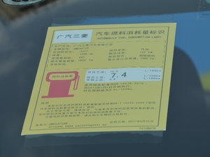 2017款2.0L 两驱5座荣耀版 工信部油耗标示