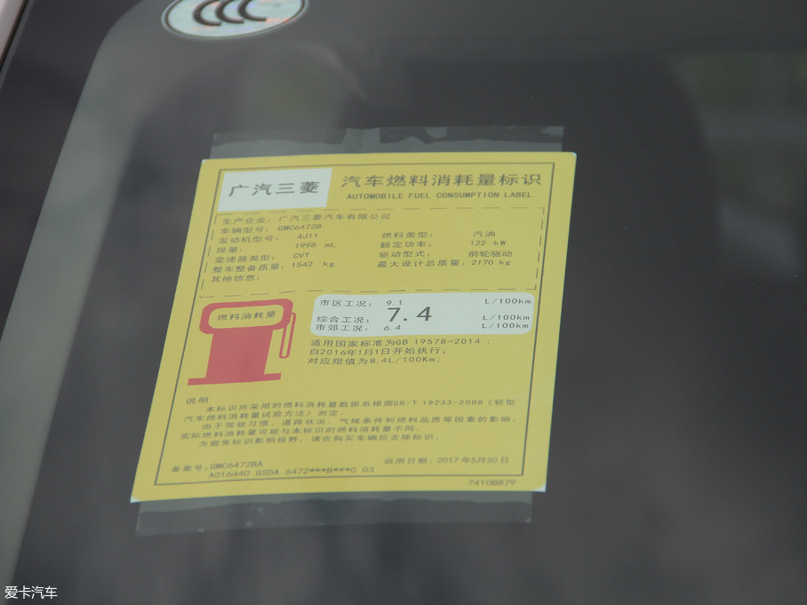 2018款欧蓝德2.0L 两驱嘉乐版