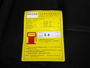 2017款三厢 1.5L 自动豪华型 工信部油耗标示