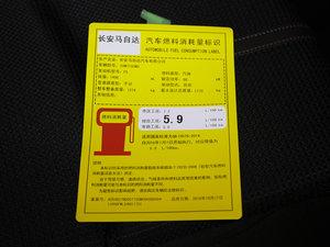 2017款两厢 1.5L 手动舒适型 工信部油耗标示