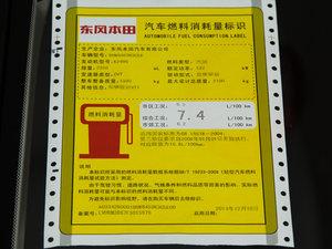 2015款2.4L 两驱豪华版 工信部油耗标示