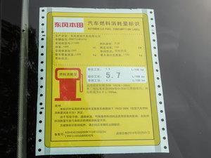 2016款220TURBO 自动尊耀版 工信部油耗标示