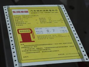 2017款240TURBO 自动四驱尊贵版 工信部油耗标示