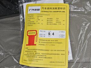 2013款耀瑞 2.0 公务版 工信部油耗标示