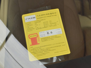 2017款2.0T 七座四驱精英版 工信部油耗标示