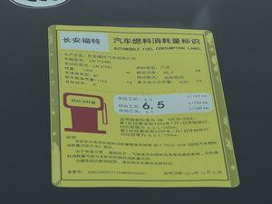 2017款幸福版 1.5L 手动时尚型 工信部油耗标示