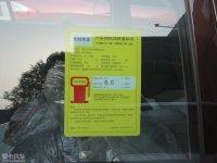 其它经典版帝豪三厢工信部油耗标示