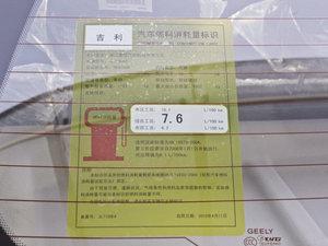 2011款1.5L 手动炫酷版B型 工信部油耗标示