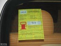 其它吉利TX4工信部油耗标示