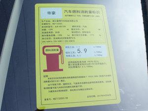 2016款运动版 1.3T DCT领尚型 工信部油耗标示