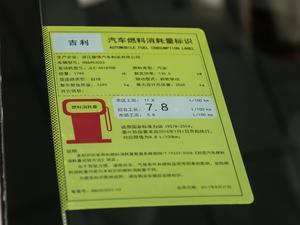 2018款1.8TD 自动两驱智雅型 工信部油耗标示