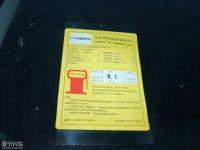 其它传祺GA5工信部油耗标示