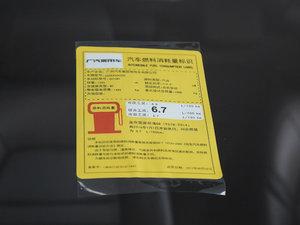 2017款235T 手动两驱豪华版 工信部油耗标示