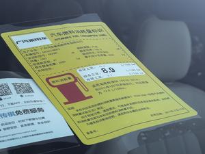 2018款320T 尊贵版 工信部油耗标示
