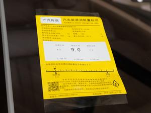 2018款235T 自动两驱豪华智联版 工信部油耗标示