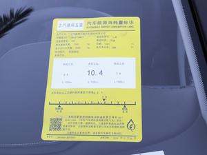 2019款1.5T 自动豪华型 7座 工信部油耗标示