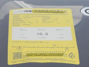 2019款1.5T DCT时尚型 工信部油耗标示