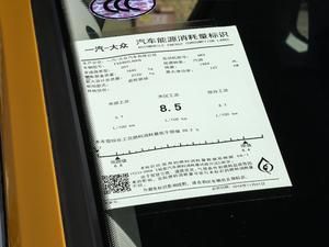 2019款330TSI 两驱尊贵型 国VI 工信部油耗标示