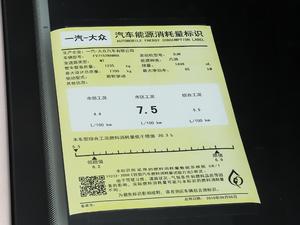 2019款1.5L 手动时尚型 工信部油耗标示