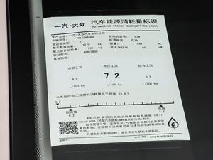 2019款1.5L 自动精英型 工信部油耗标示