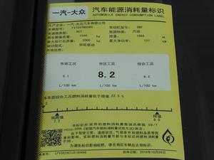 2019款330TSI DSG 豪华型 工信部油耗标示