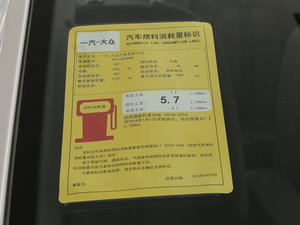 2017款230TSI 自动运动型 工信部油耗标示