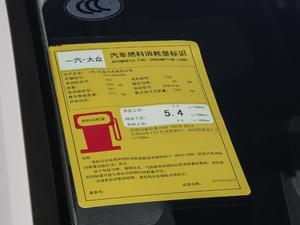 2018款230TSI 自动舒适型 工信部油耗标示