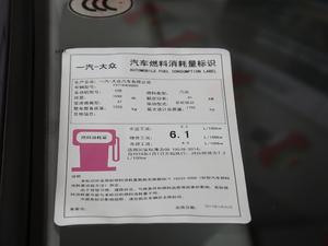 2018款1.6L 自动舒适型 工信部油耗标示