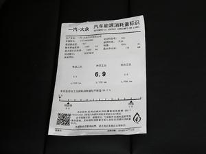 2018款280TSI DSG熠动版 工信部油耗标示