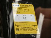 其它启辰T60工信部油耗标示