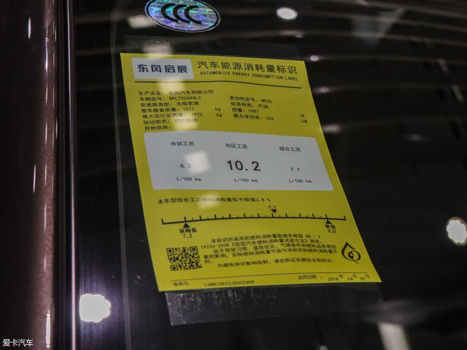 2018款启辰T902.0L CVT智联智尚版