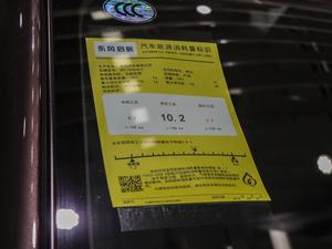 2018款2.0L CVT智联智尚版 工信部油耗标示