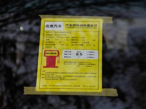 2018款L 2.0T 手动尊贵版 柴油 工信部油耗标示
