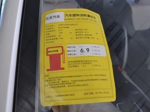 2017款1.5L 手动铂金版 工信部油耗标示