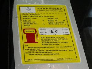 2018款AMG GLA 45 4MATIC 工信部油耗标示