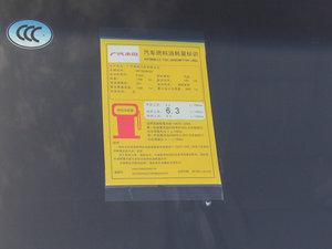2016款1.8L CVT豪华版 工信部油耗标示