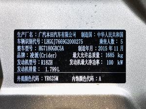 2016款1.8L CVT领先版 其它