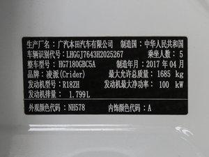 2017款1.8L CVT舒适特装版 其它