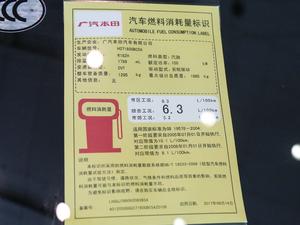 2017款1.8L CVT豪华特装版 工信部油耗标示