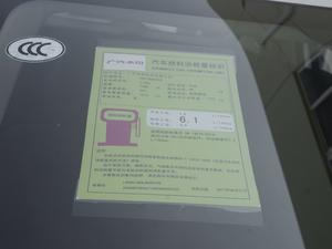 2018款1.5L CVT两驱科技精英型 工信部油耗标示