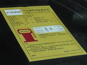 2018款1.5L CVT潮跑+版 工信部油耗标示