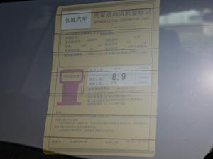 2018款经典版 2.0T 手动四驱尊贵型 汽油 工信部油耗标示