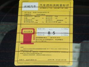 2017款L 红标 2.0T 自动豪华型 工信部油耗标示