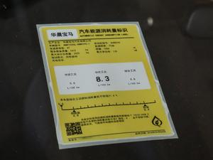 2019款320Li M 运动套装 工信部油耗标示