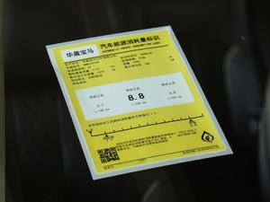 2019款530Li 尊享型 豪华套装 工信部油耗标示
