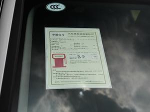 2017款118i 设计套装型 工信部油耗标示