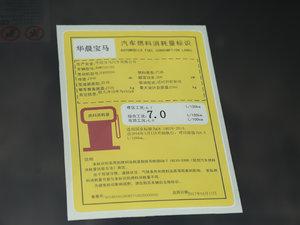 2018款530Li xDrive 豪华套装 工信部油耗标示